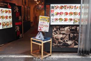 Japan Tokyo Tsukiji Fish Market | Travel Photography by Sebastian Motsch (2017)