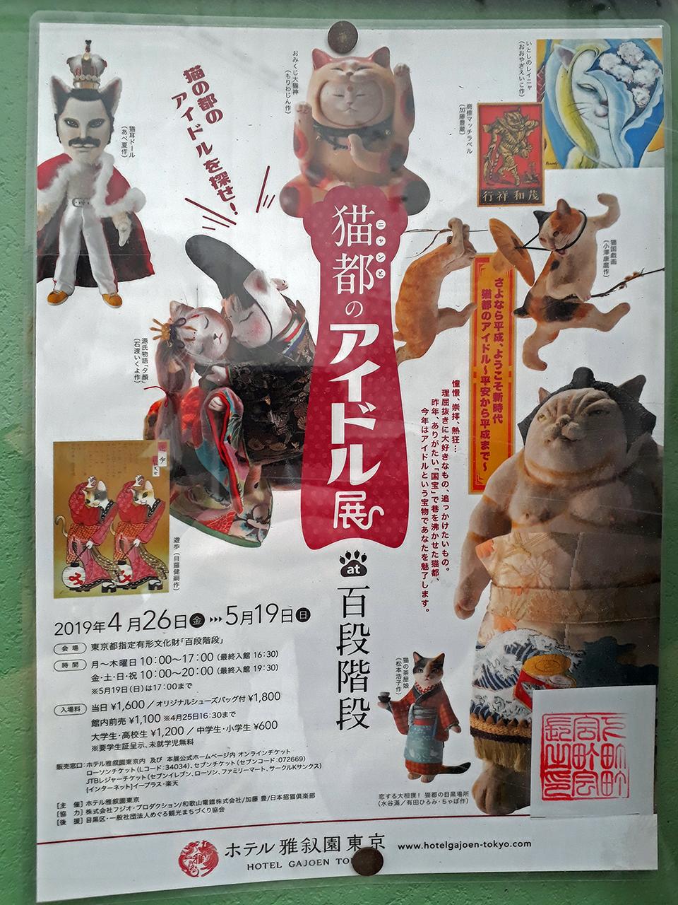 Japan Meguro Hotel Gajoen Cat Art Exhibition Flyer