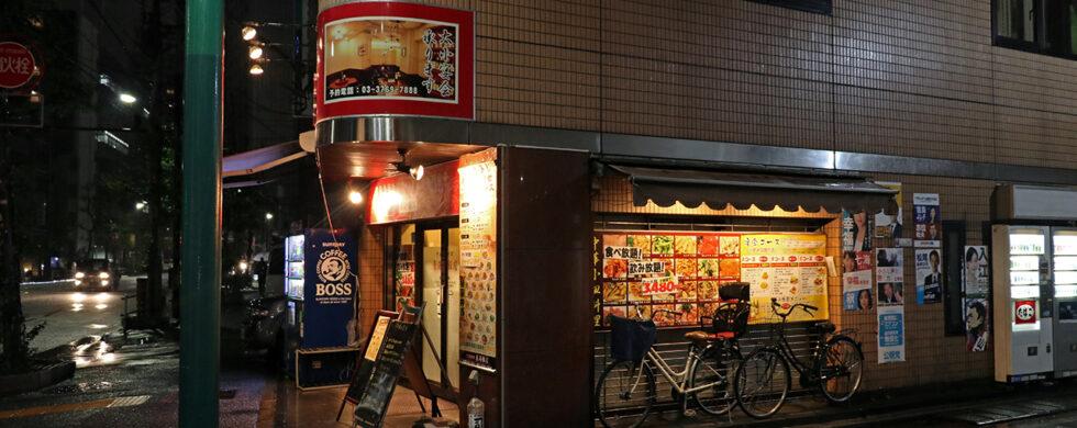 Japan Tokyo Shiba Restaurant at night by Sebastian Motsch