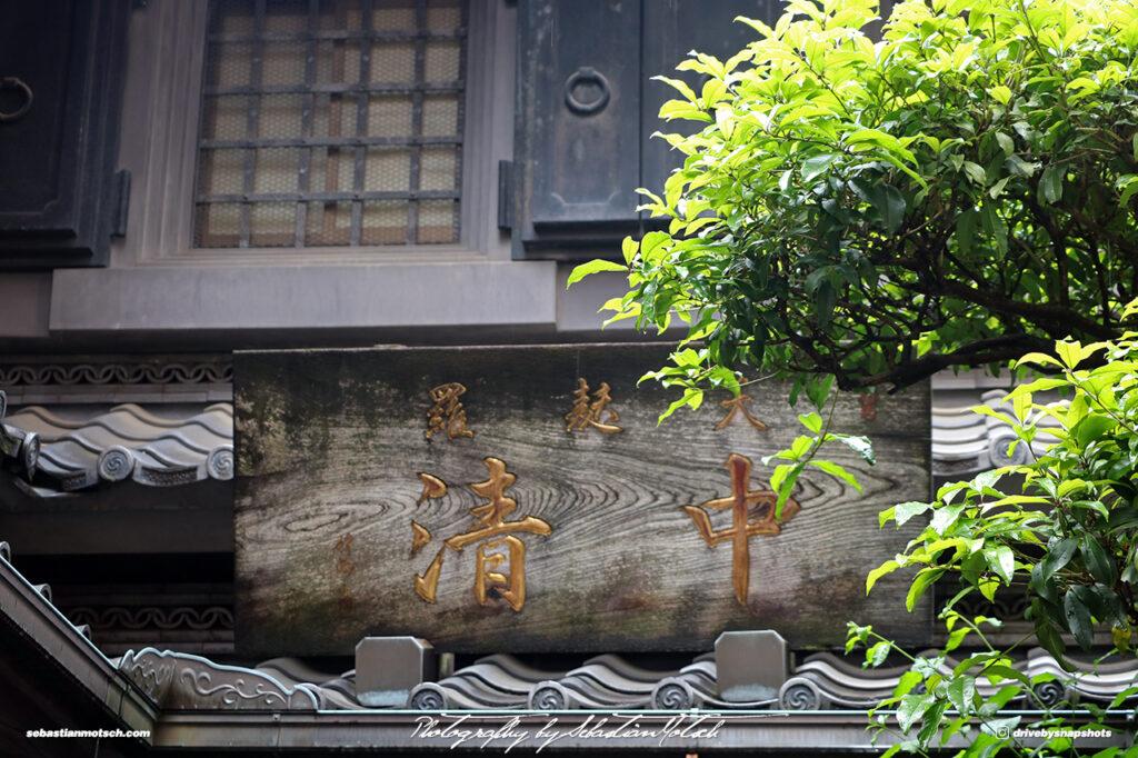 Japan Tokyo Asakusa Temple Detail by Sebastian Motsch